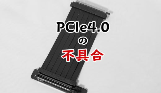 PCIe 4.0 ライザーケーブル接続不良な話【実験シリーズ】