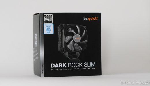 be quiet!「DARK ROCK SLIM」をレビュー!細くて小さな静音タワークーラー