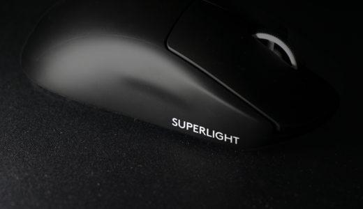 Logicool G PRO X Superlight 軽いマウスの3代目【レビュー】