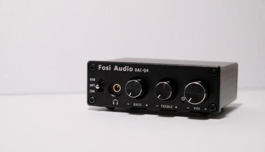 「Fosi Audio DAC-Q4」6000円以下で変えるコストパフォーマンスが良いゲームにも使えるDAC【レビュー】