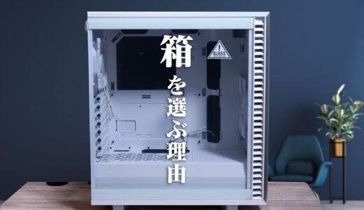 「Fractal Design Define 7 Compact」ATXをコンパクトにまとめるケース。【おすすめ】