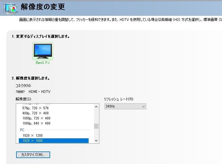 TK700STi 1080p240Hz設定画面
