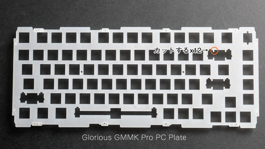 GMMK Pro ポリカーボネートプレート