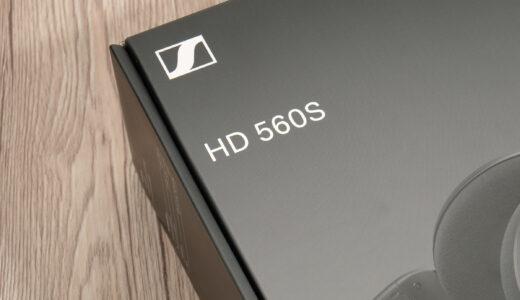 ゼンハイザーHD560Sをレビュー。ゲームで使えるヘッドホンなのか?それとも音楽向け?
