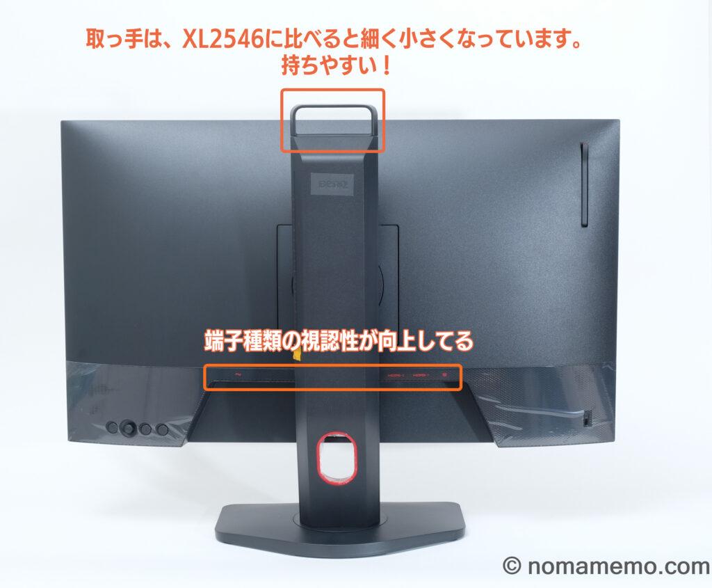 XL2546Kの取っ手は、XL2546に比べて細くなり小さくなりました。端子の種類の視認性が向上しています。